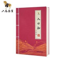 八马茶业  入口知系列大红袍 240克
