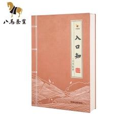 八马茶业 入口知系列红茶(工夫红茶)180克