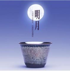 浩然正器建盏-明月