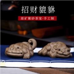 招财貔貅紫砂茶宠