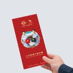加盟产品手册(新年版)