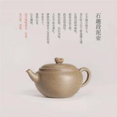 张生品定 - 石趣紫砂壶
