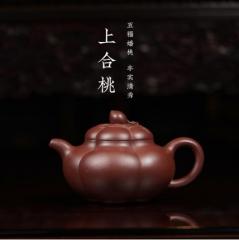 经典传统 - 上合桃紫砂壶