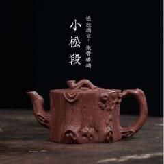 经典传统 - 小品松段紫砂壶