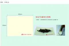 信记号专用分茶纸
