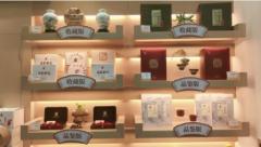 门店品鉴版和收藏版展示牌