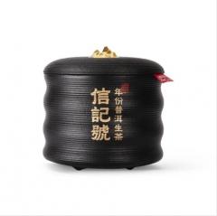 信记号年份普洱生茶(5年)