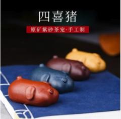四喜猪紫砂茶宠
