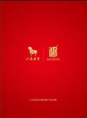 八马信记号普洱茶产品手册